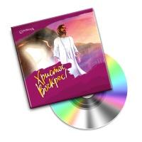 """DVD-диск """"Христос воскрес!"""""""
