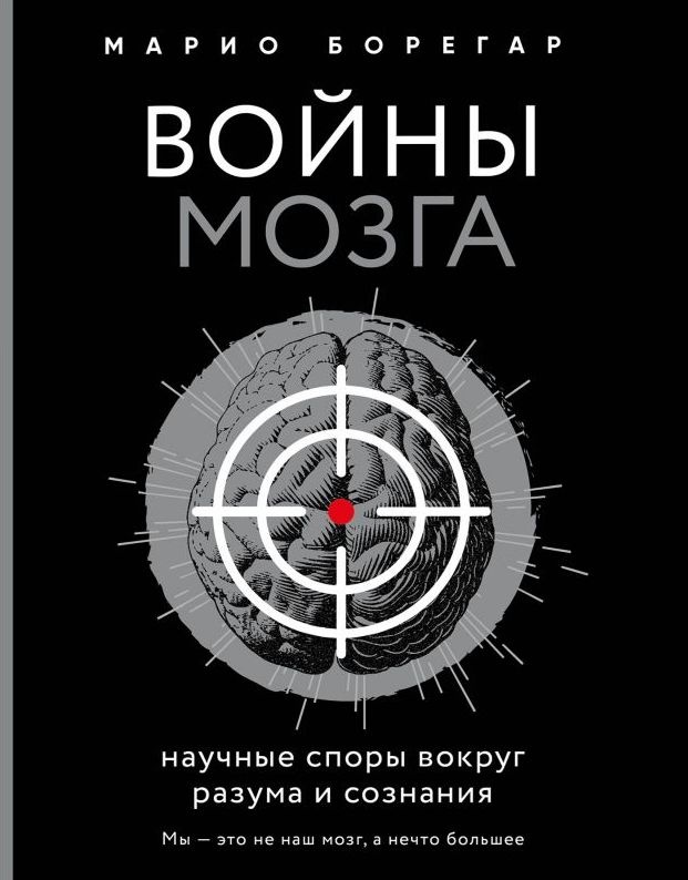 ВОЙНЫ МОЗГА. Научные споры вокруг разума и сознания. Марио Борегар