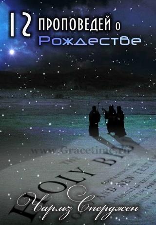 12 ПРОПОВЕДЕЙ О РОЖДЕСТВЕ. Чарльз Сперджен - 1 CD