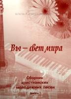 ВЫ - СВЕТ МИРА. Сборник молодежных песен с аккордами. Выпуск 1