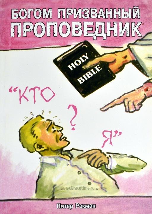 БОГОМ ПРИЗВАННЫЙ ПРОПОВЕДНИК. Питер Ракман