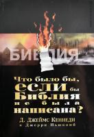 ЧТО БЫЛО БЫ, ЕСЛИ БЫ БИБЛИЯ НЕ БЫЛА НАПИСАНА? Д. Джеймс Кеннеди и Джерри Ньюкомб