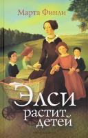 ЭЛСИ РАСТИТ ДЕТЕЙ. Марта Финли