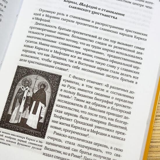 СЛАВЯНСКОЕ ХРИСТИАНСТВО. Олег Жиганков