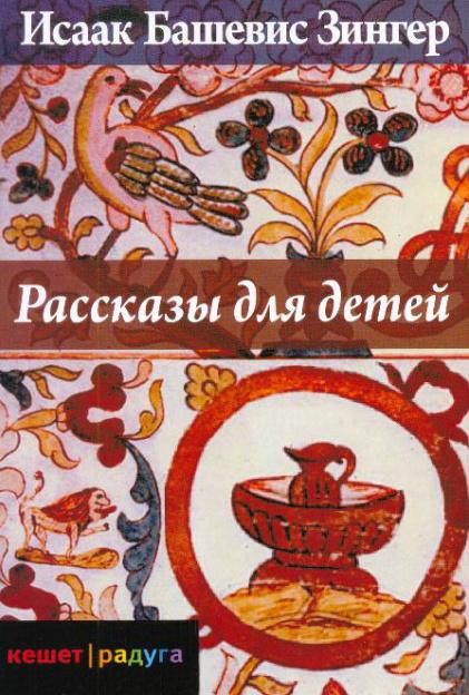 РАССКАЗЫ ДЛЯ ДЕТЕЙ. Исаак Башевис Зингер