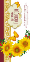 Конверт цветной 11x22: Десятина Господу