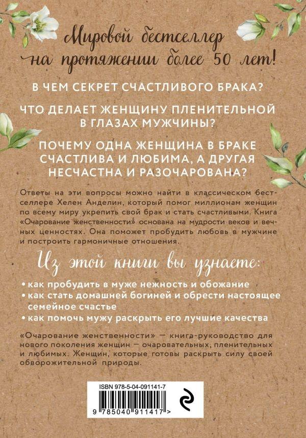 ОЧАРОВАНИЕ ЖЕНСТВЕННОСТИ. Хелен Анделин /новое оформление/