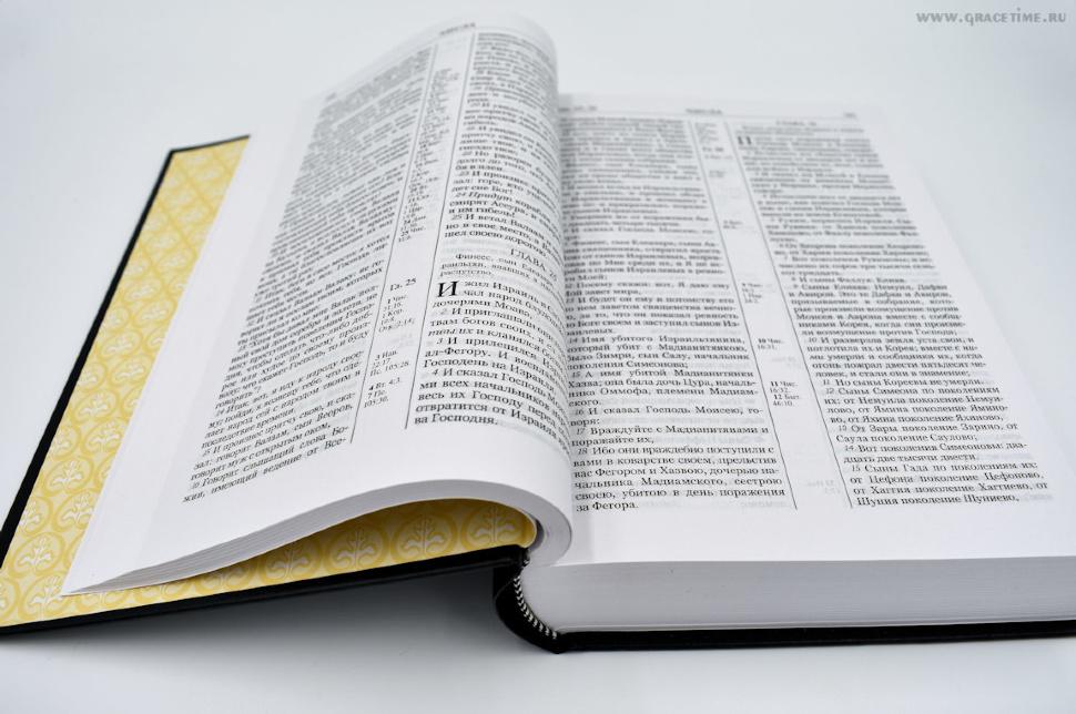 БИБЛИЯ КАНОНИЧЕСКАЯ БОЛЬШОГО ФОРМАТА. Черный цвет, тв. переплет, парал. места /165x235/