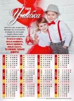 Листовой календарь 2020: Улыбка /формат А4/