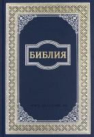 БИБЛИЯ 073 Синий, золотая рамка. Синодальный перевод /165х235/