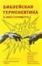 БИБЛЕЙСКАЯ ГЕРМЕНЕВТИКА В ЭПОХУ ПОСТМОДЕРНА. Юджин Петерсон, Гордон Д. Фи, Дж. Пакер и др.