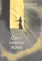СВЕТ СКОВОЗЬ МРАК. Людмила Шторк