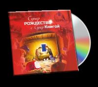 "DVD-диск ""Супер Рождество с Супер Книгой"""