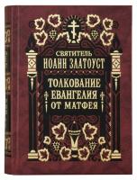 ТОЛКОВАНИЕ ЕВАНГЕЛИЯ ОТ МАТФЕЯ. Иоанн Златоуст /в 2-х томах/