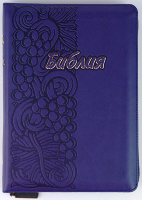 БИБЛИЯ 055 ZTI Фиолетовая, виноград, парал. места, золотой срез, индексы /150x205/