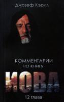 КОММЕНТАРИИ НА КНИГУ ИОВА. 12 глава. Джозеф Кэрил