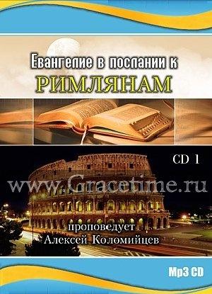 ЕВАНГЕЛИЕ В ПОСЛАНИИ К РИМЛЯНАМ №1. Алексей Коломийцев - 1 CD