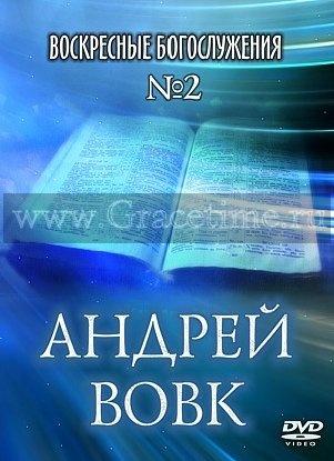 ВОСКРЕСНЫЕ БОГОСЛУЖЕНИЯ №2. Андрей Вовк - 1 DVD