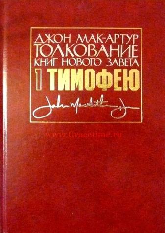 ТОЛКОВАНИЕ КНИГ НОВОГО ЗАВЕТА. 1 Тимофею. Джон Мак-Артур