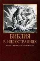 БИБЛИЯ В ИЛЛЮСТРАЦИЯХ. Шнорр фон Карольсфельд. Подарочное издание