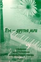 ВЫ - ДРУЗЬЯ МОИ. Сборник молодежных песен с аккордами. Выпуск 2