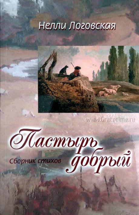 ПАСТЫРЬ ДОБРЫЙ. Сборник стихов. Нелли Логовская