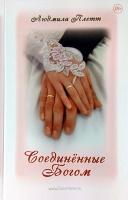 СОЕДИНЕННЫЕ БОГОМ. Книга 4. Людмила Плетт