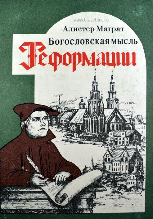 БОГОСЛОВСКАЯ МЫСЛЬ РЕФОРМАЦИИ /Старое издание/. Алистер Макграт