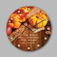 """Часы настенные из дерева: """"Время благоприятное"""" №2"""