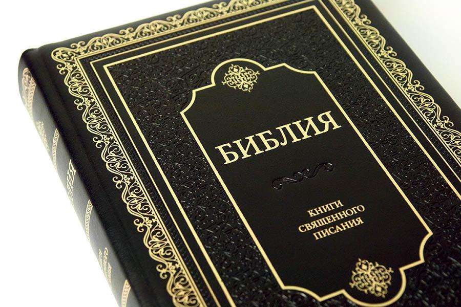 БИБЛИЯ 087 TI Черный, золотая рамка, тв. переплет, кожа, индексы, в футляре /250х300/