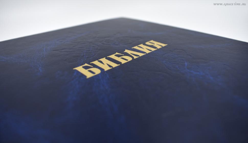 БИБЛИЯ КАНОНИЧЕСКАЯ БОЛЬШОГО ФОРМАТА. Синий цвет, тв. переплет, парал. места /165x235/