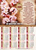 Листовой календарь 2020: Молитва на рабочем месте /формат А4/