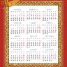 Календарь детский на 2020 год: Дети, чтущие Бога