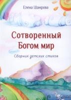 СОТВОРЕННЫЙ БОГОМ МИР. Сборник детских стихов. Елена Шамрова
