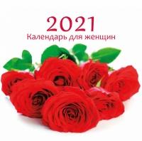Перекидной календарь для женщин 2021: Цветы
