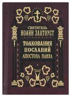 ТОЛКОВАНИЕ НА ПОСЛАНИЯ АПОСТОЛА ПАВЛА К КОЛОССЯНАМ, К ЕВРЕЯМ. Иоанн Златоуст