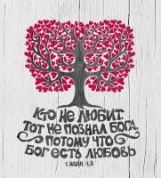 Магнит 8х11: Кто не любит, тот не познал Бога