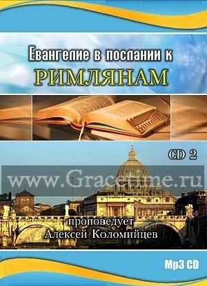 ЕВАНГЕЛИЕ В ПОСЛАНИИ К РИМЛЯНАМ №2. Алексей Коломийцев - 1 CD