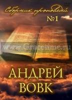 СОБРАНИЕ ПРОПОВЕДЕЙ №1. Андрей Вовк - 1 DVD