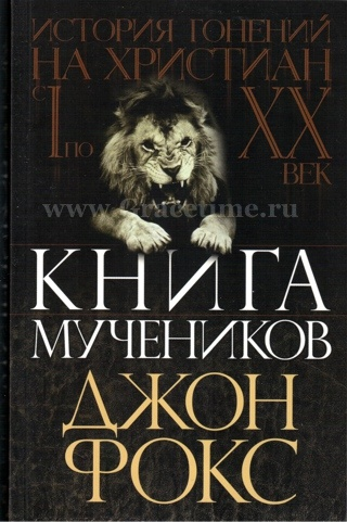 КНИГА МУЧЕНИКОВ. История гонения христиан с І по ХХ век. Джон Фокс