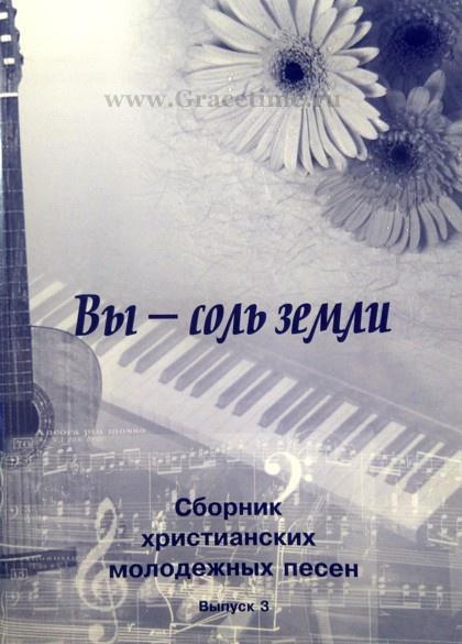 ВЫ - СОЛЬ ЗЕМЛИ. Сборник молодежных песен с аккордами. Выпуск 3