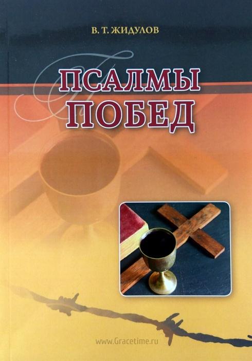 ПСАЛМЫ ПОБЕД. Сборник стихотворений. В.Т. Жидулов