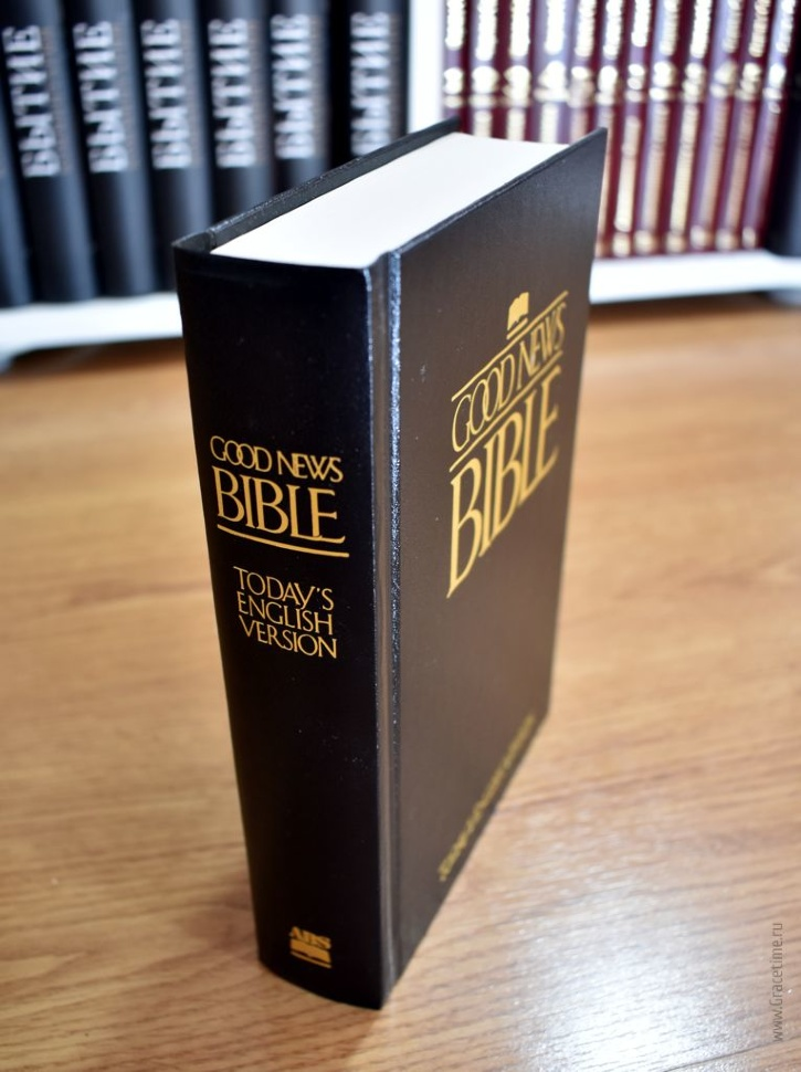 GOOD NEWS BIBLE. Today's English Version. Библия на английском языке