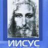 ИИСУС ХРИСТОС. Вальтер Каспер