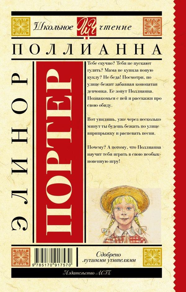 ПОЛЛИАННА. Элинор Портер /АСТ/