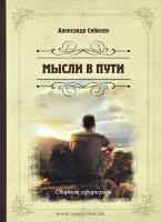 МЫСЛИ В ПУТИ. Сборник афоризмов. Александр Сибилев