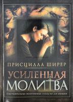 УСИЛЕННАЯ МОЛИТВА. Сокрушительные молитвеные стратегии для женщин. Ширер Присцилла