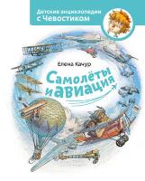 САМОЛЕТЫ И АВИАЦИЯ. Энциклопедии с Чевостиком. Елена Качур