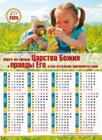 Листовой календарь 2020: Ищите прежде Царства Божия /формат А4/