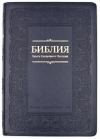 БИБЛИЯ 075 Темно-синяя, кожа, тиснение рамка, золотой срез, две закладки /180х250/